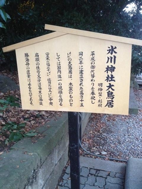 川越氷川神社4