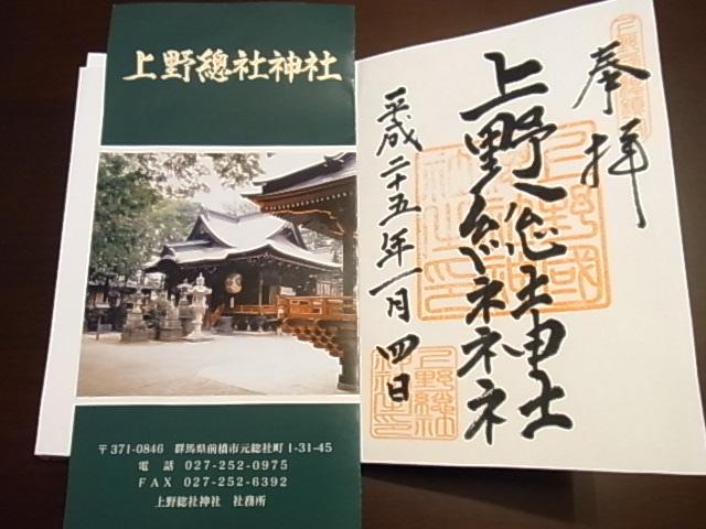 上野総社神社3
