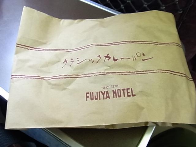 富士屋ホテルカレーパン