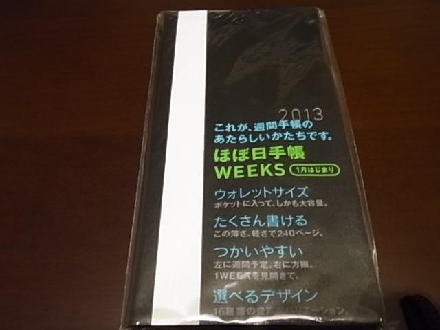 2013ほぼ日手帳