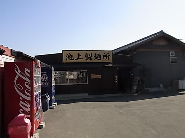 池上製麺所