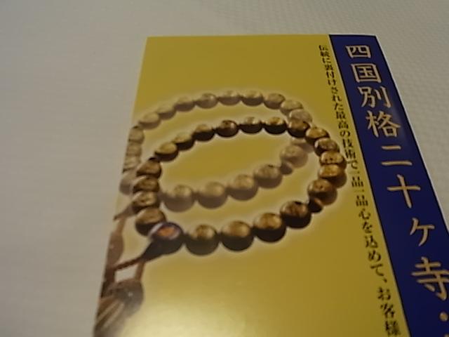数珠パンフ