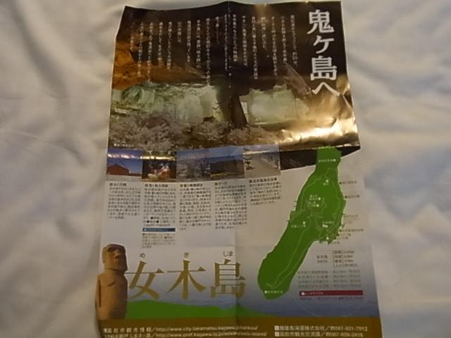 鬼ヶ島パンフ