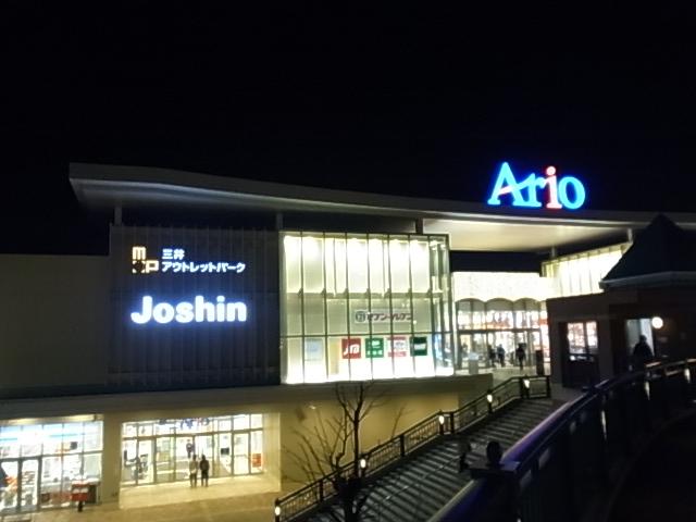 Ario&三井アウトレットパーク