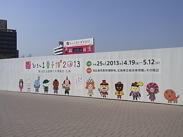 広島市民球場跡