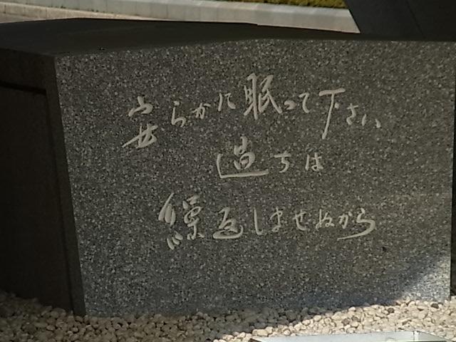 平和記念公園慰霊碑2