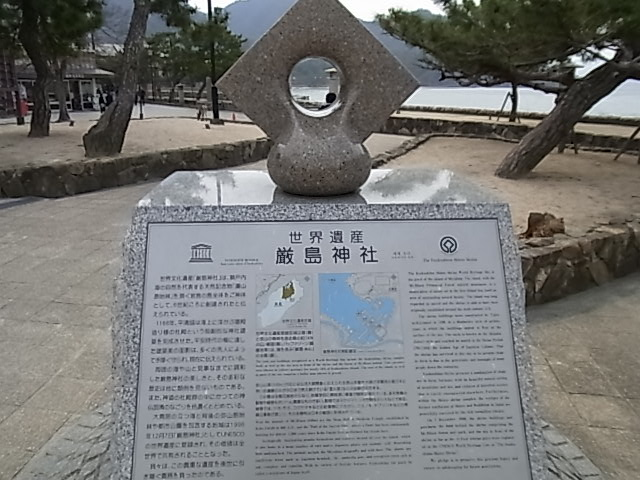 厳島神社世界遺産石碑