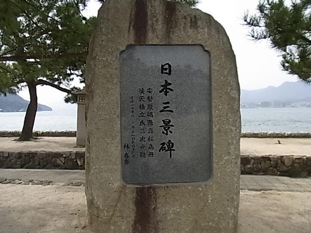 厳島神社日本三景