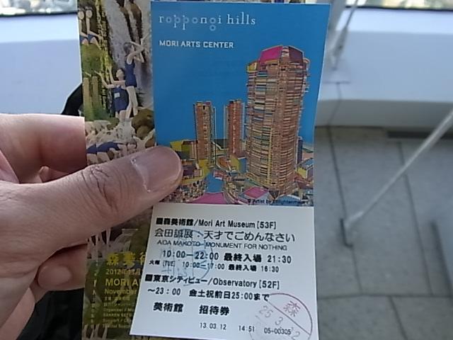 会田誠展チケット
